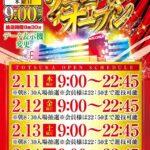 キコーナ戸塚店(2021年2月11日リニューアル・神奈川県)