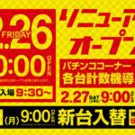 ジアス センター南(2021年2月26日リニューアル・神奈川県)