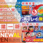 ベルエアマックス南高江店(2021年2月18日リニューアル・熊本県)