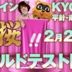 本日2月26日より京楽直営店で「ぱちんこ AKB48 桜 LIGHT ver.」のフィールドテスト開始
