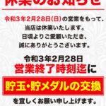 【休業】パーラーレクサス 都島店(2021年2月28日休業・大阪府)