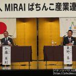 MIRAI、拡大理事会をオンラインを併用して開催