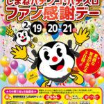 島根県遊協、2月19日より「しまねパチンコ・パチスロファン感謝デー」を開催