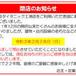 【閉店】タイタニック(2021年2月28日閉店・茨城県)
