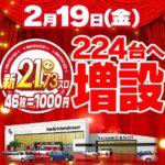 nikko上板イオンタウン店(2021年2月19日リニューアル・徳島県)