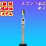 豊丸産業、ECサイト「とよマーケット」で非接触体温検知システムの販売を開始