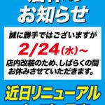 ニラク 吉原店(近日リニューアル・山形県)