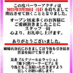 【閉店】PARLOR ACTY(2021年2月28日閉店・大阪府)