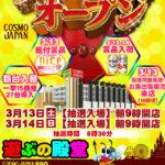 コスモジャパン880(2021年3月13日リニューアル・愛知県)