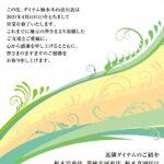 【閉店】ダイナム栃木小山喜沢店(2021年4月4日閉店・栃木県)