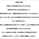 【休業】エコー21(2021年3月28日休業・埼玉県)
