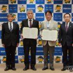 愛媛県遊協、県警と「災害等発生時における施設使用等に関する協定」を締結
