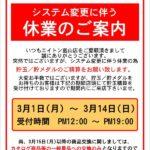 【休業】エイトン富山店(2021年2月28日休業・富山県)