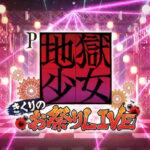 藤商事、パチンコ新台「P地獄少女 きくりのお祭りLIVE」のティザーPVを公開