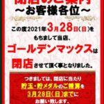 【閉店】GOLDEN MAX(2021年3月28日閉店・北海道)