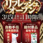 パーラー太陽 青葉店(2021年3月5日リニューアル・北海道)