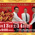 ダイナム千歳店(2021年3月13日リニューアル・北海道)