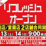 ダイナム室蘭店(2021年3月13日リニューアル・北海道)