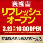 DAIGORO Z 美幌店(2021年3月19日リニューアル・北海道)