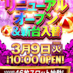 キコーナ六甲道店(2021年3月9日リニューアル・兵庫県)
