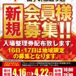 アミューズ西宮山手幹線通り(近日グランドオープン・兵庫県)