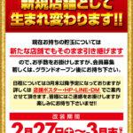 イル・サローネ三田店(近日リニューアル・兵庫県)
