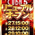 CUBA 5th(2021年3月27日リニューアル・神奈川県)