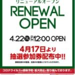 PREST三ツ境店(2021年4月22日リニューアル・神奈川県)
