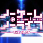 北電子、パチスロ新台「ノーゲーム・ノーライフ THE SLOT」のティザーPV公開