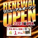 タマイセンター室戸店(2021年2月20日リニューアル・高知県)