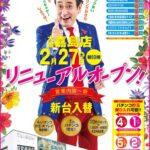 大劇嘉島店(2021年2月27日リニューアル・熊本県)