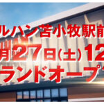 マルハン苫小牧駅前店(3月27日グランドオープン・北海道)