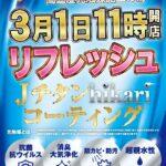 ホームラン四日市店(2021年3月1日リニューアル・三重県)