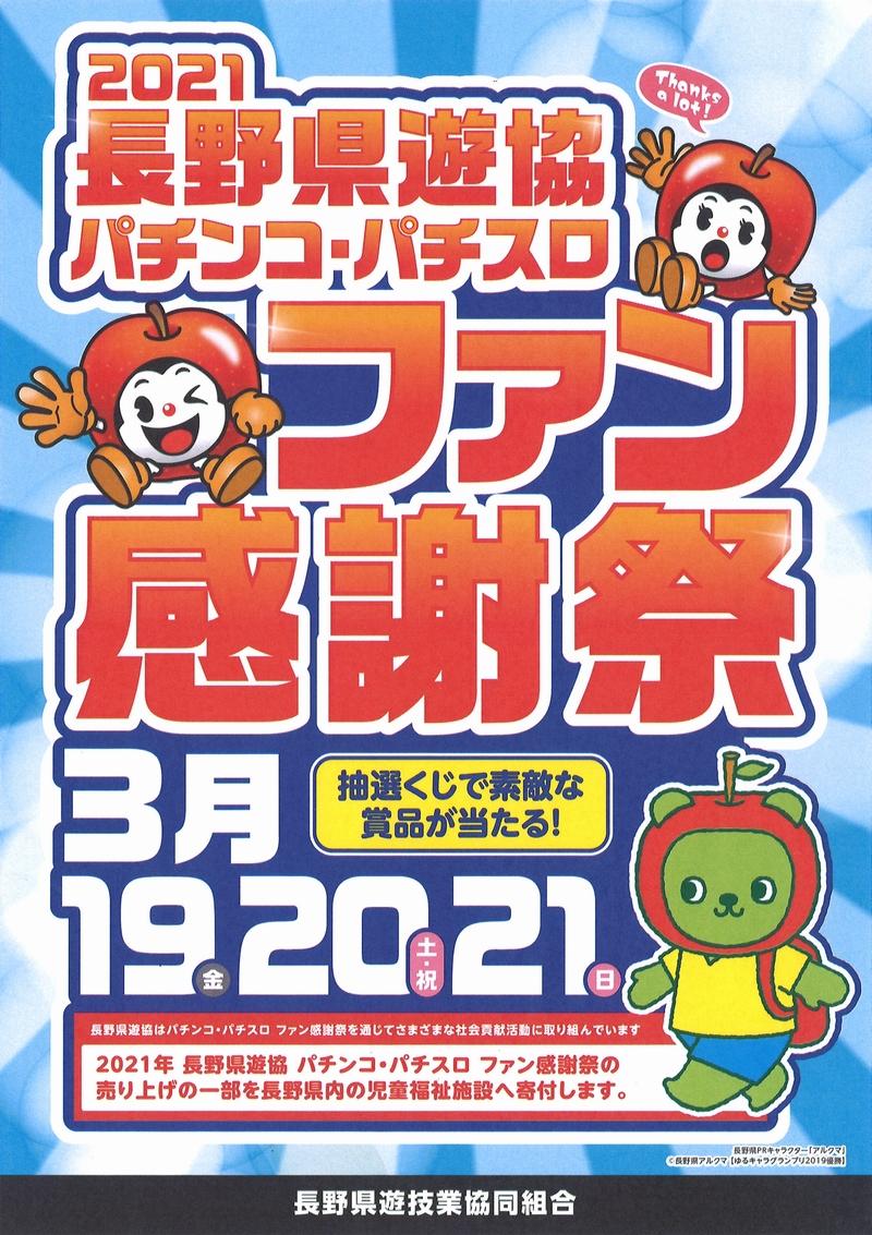 2012長野県遊協パチンコ・パチスロファン感謝祭
