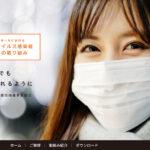 日遊協のコロナ対策コンソーシアムPT、感染防止対策ホームページを公開