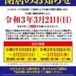 【閉店】オーパス555日向店(2021年3月21日閉店・宮崎県)