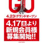 ベラジオ十三店(2021年4月23日リニューアル・大阪府)