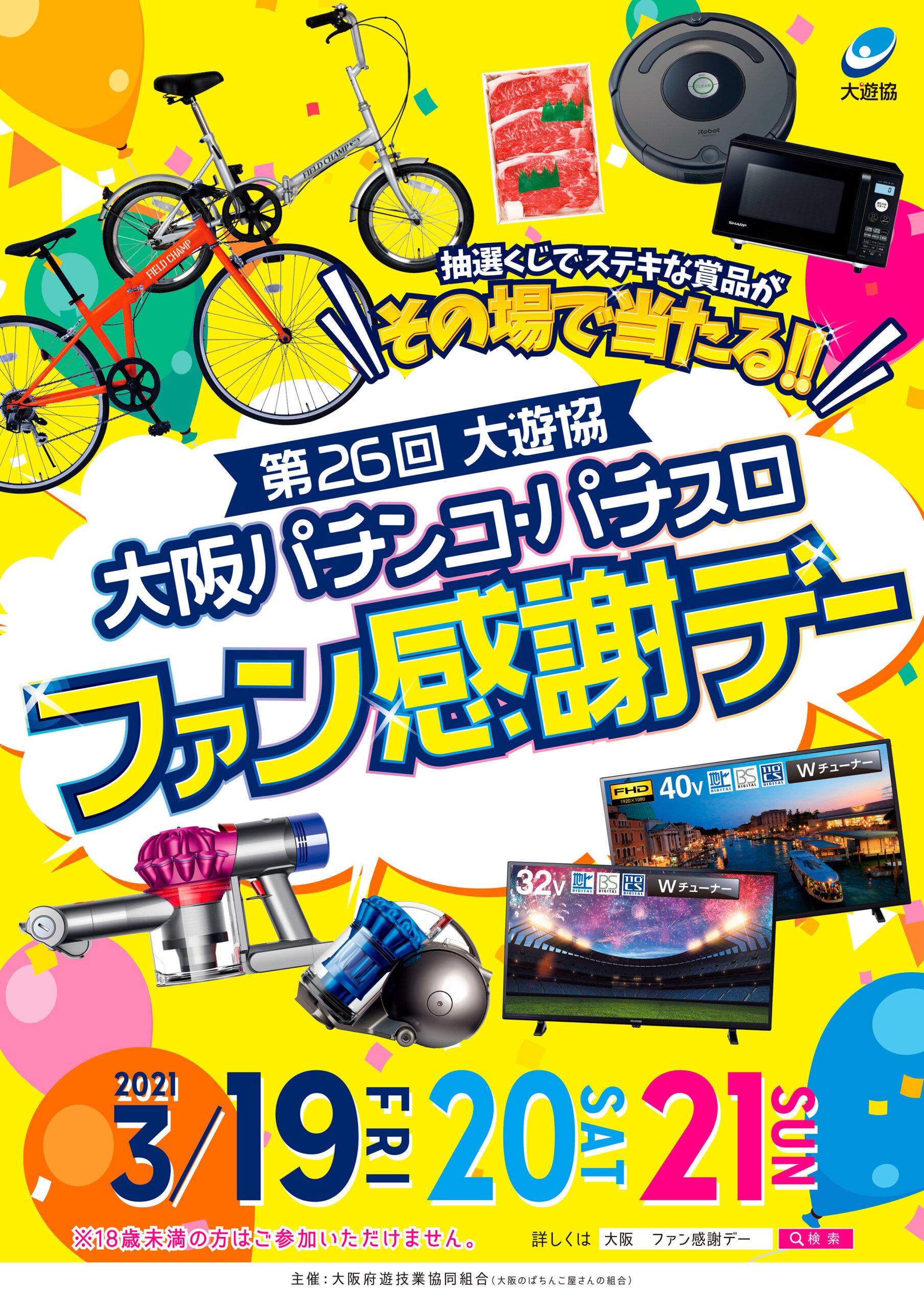第26回大遊協 大阪パチンコ・パチスロファン感謝デーを開催