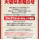 【閉店】ピーアーク銀座(2021年3月31日閉店・東京都)