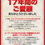 【閉店】ピーアーク小川(2021年3月28日閉店・東京都)