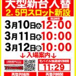 ベルシティ ザ シティ川越店(2021年3月10日リニューアル・埼玉県)