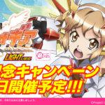 SANKYO、新台「PF戦姫絶唱シンフォギア LIGHT ver.」導入記念でプレゼントキャンペーン