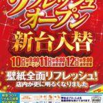 ABC掛川細田店(2021年3月10日リニューアル・静岡県)
