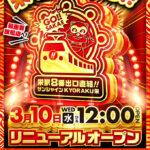 京楽産業.直営店『サンシャインKYORAKU 栄』が3月10日にリニューアルオープン
