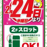 みとや錦糸町南口店(2021年2月24日リニューアル・東京都)