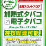 ミリオン上石神井5号店(2021年2月27日リニューアル・東京都)
