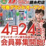 Super D'station錦糸町店(4月29日グランドオープン・東京都)