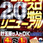 KB SUPER STADIUM 勝浦店(2021年3月8日リニューアル・和歌山県)