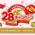 山佐グループ、「ニューパル」生誕28周年記念でプレゼントキャンペーン