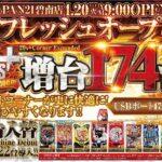 Aパン21碧南店(2021年4月20日リニューアル・愛知県)
